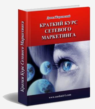 Краткий курс Сетевого маркетинга - учебное пособие для дистрибьюторов МЛМ
