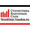 Wordstat.Yandex. Подбор слов Яндекса - это сервис для оценки пользовательского интереса к конкретным тематикам и для подбора ключевых слов рекламодателями Яндекс.Директа.